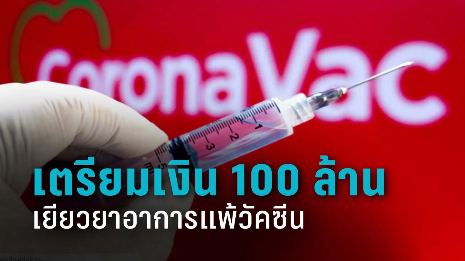สปสช. เตรียมเงิน 100 ล้านบาท เยียวยาอาการแพ้วัคซีนโควิด-19