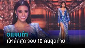 """""""อแมนด้า"""" เข้าชิงลึกสุด รอบ 10 คนสุดท้าย Miss Universe 2020"""