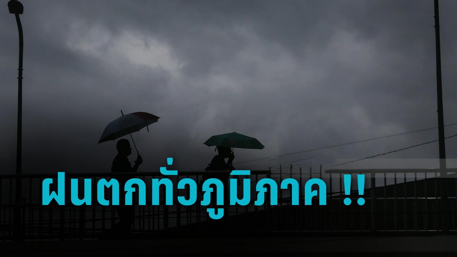 อุตุฯเตือน ทั่วภูมิภาคระวังฝนตกหนักบางแห่ง