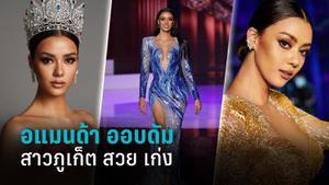 """เปิดประวัติ """"อแมนด้า ออบดัม"""" สาวภูเก็ต TOP 10 เวทีจักรวาล Miss Universe 2020"""