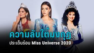"""กูรู ไขความลับ ใต้มงกุฏ Miss Universe ทำไม """"อแมนด้า"""" พลาดมง รวมประเด็นร้อนเวทีนางงามจักรวาล69"""