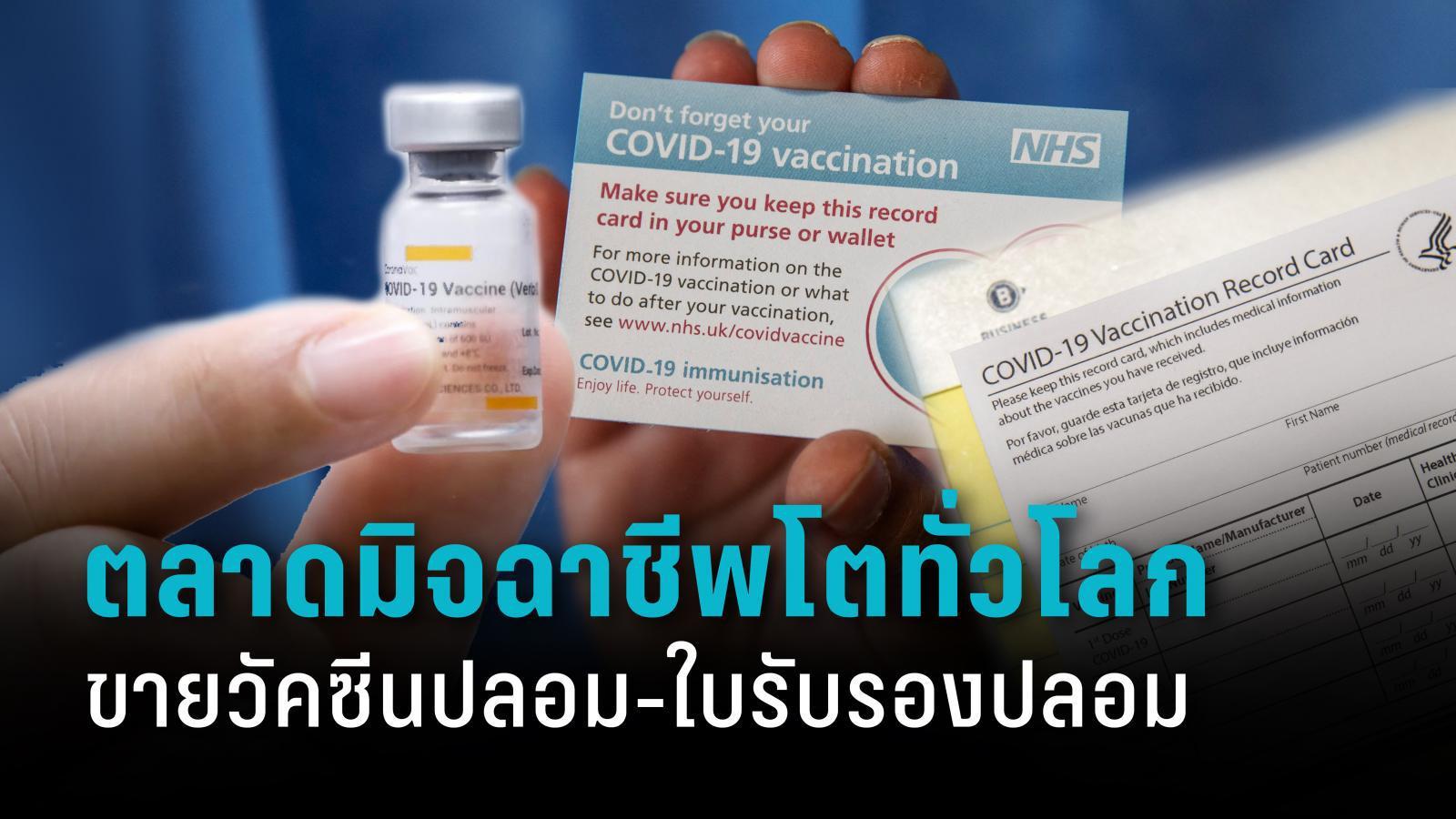 นักวิจัยเตือน ตลาดซื้อขายวัคซีนปลอม-ใบรับรองปลอม กำลังเติบโต