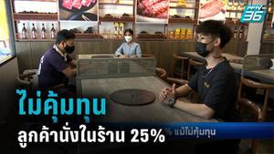 ชาบู-หมูกระทะ เปิดร้านรับลูกค้า 25% แม้ไม่คุ้มทุน