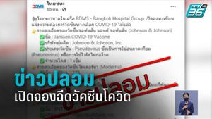 BDMS แจงข่าวปลอม เปิดจองฉีดวัคซีนโควิด