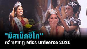 """""""มิสเม็กซิโก"""" คว้ามงกุฏ Miss Universe 2020"""
