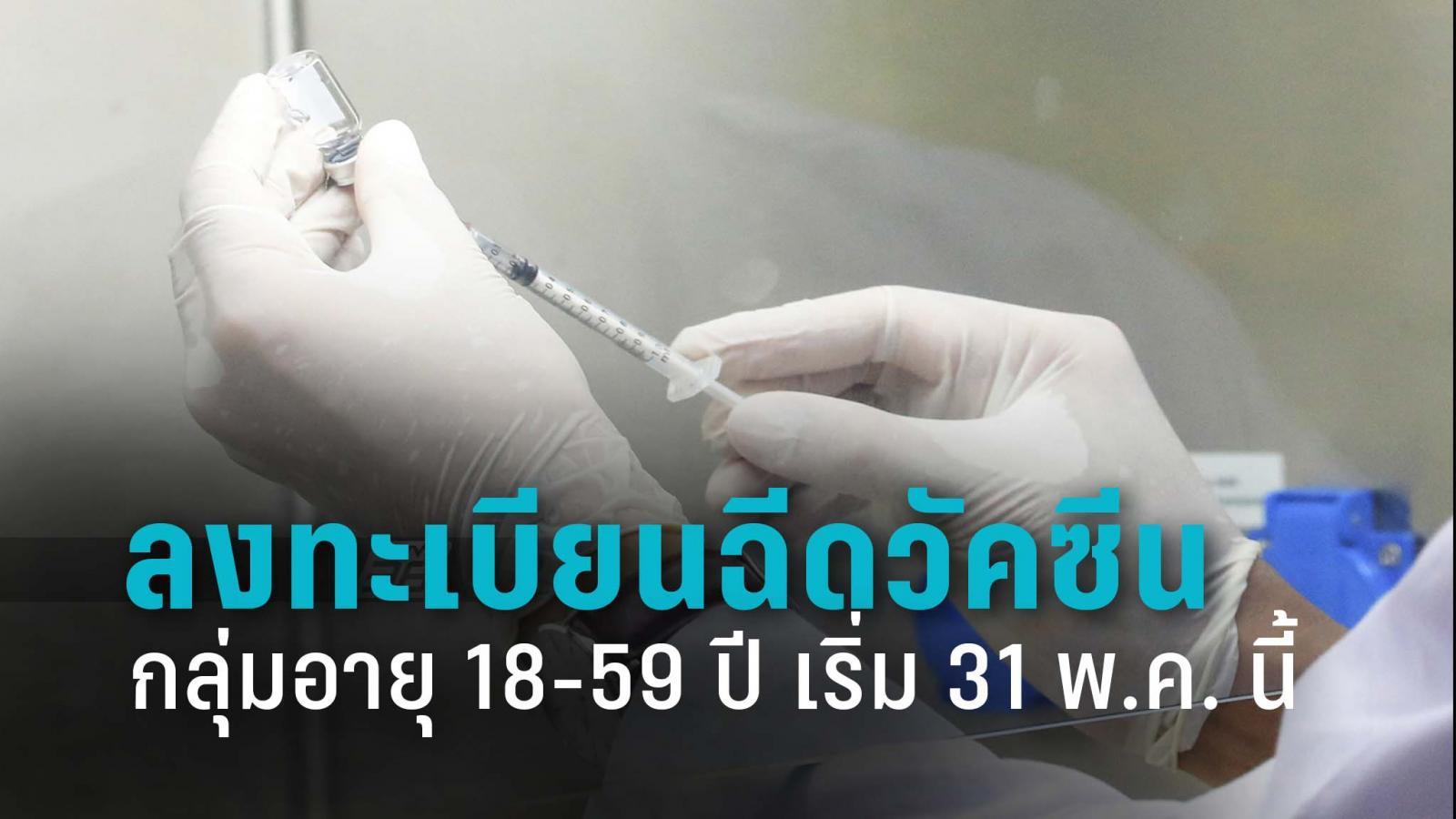 เปิดลงทะเบียนฉีดวัคซีนโควิด-19 กลุ่มอายุ 18-59 ปี เริ่ม 31 พ.ค. นี้