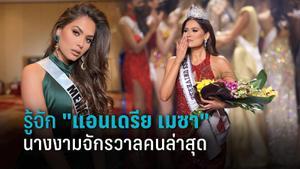 """ทำความรู้จัก """"แอนเดรีย เมซา"""" มิสเม็กซิโก ผู้คว้าตำแหน่ง Miss Universe 2020"""