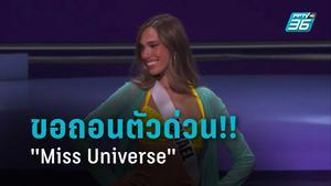 """""""มิสอิสราเอล"""" ขอถอนตัวด่วน! จากการประกวด """"Miss Universe"""""""