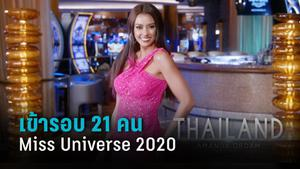 """ออร่าพุ่ง! """"อแมนด้า"""" เข้ารอบ 21 คน Miss Universe 2020"""