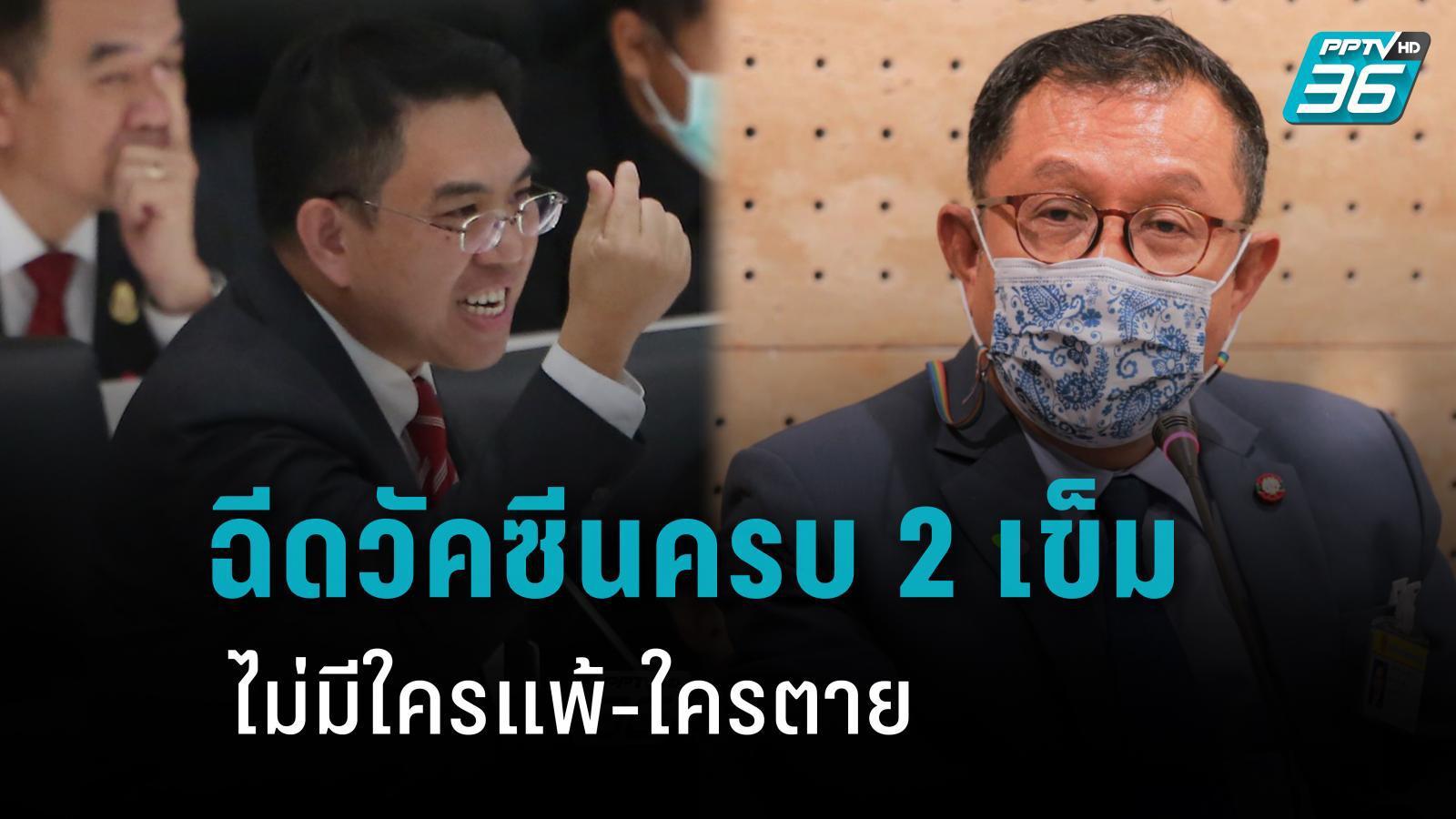 """""""ภูมิใจไทย"""" สวน """"วิโรจน์-ก้าวไกล"""" ฉีดวัคซีนครบ 2 เข็มก่อนเพื่อน ไม่มีใครแพ้-ใครตาย"""