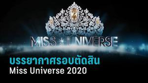 บรรยากาศรอบตัดสิน Miss Universe 2020