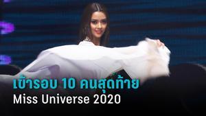 """กองเชียร์เฮ! """"อแมนด้า"""" เข้ารอบ 10 คน Miss Universe 2020"""