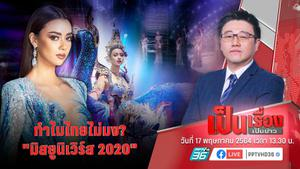 """ทำไมไทยไม่มง? """"มิสยูนิเวิร์ส 2020"""""""