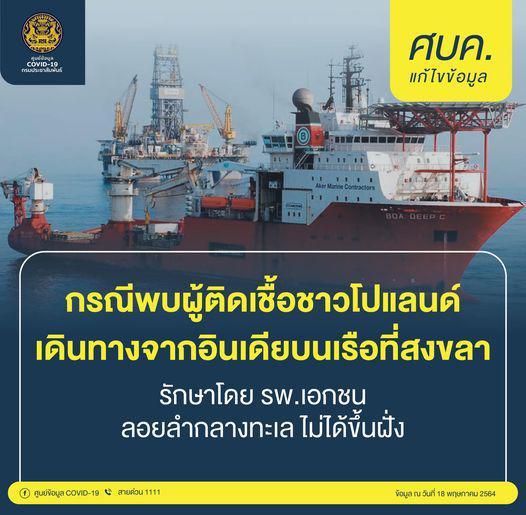 ศบค.แถลงผิด ชี้แจงวิศวกรจากอินเดีย ติดโควิด รักษาบนเรือ ไม่ได้ขึ้นฝั่งสงขลา