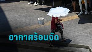 อุตุฯ เผย อากาศร้อนถึงร้อนจัด ระวังมีฝนตกบางพื้นที่
