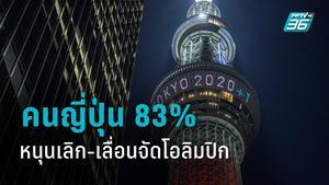 จะได้จัดมั้ย !! คนญี่ปุ่น 83% หนุนเลิก-เลื่อนจัดโอลิมปิก