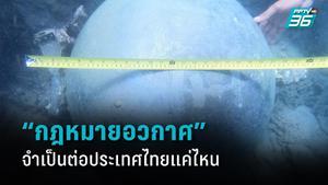 """ถึงเวลาที่ประเทศไทยจะต้องมี """"กฎหมายอวกาศ"""" แล้วหรือยัง"""