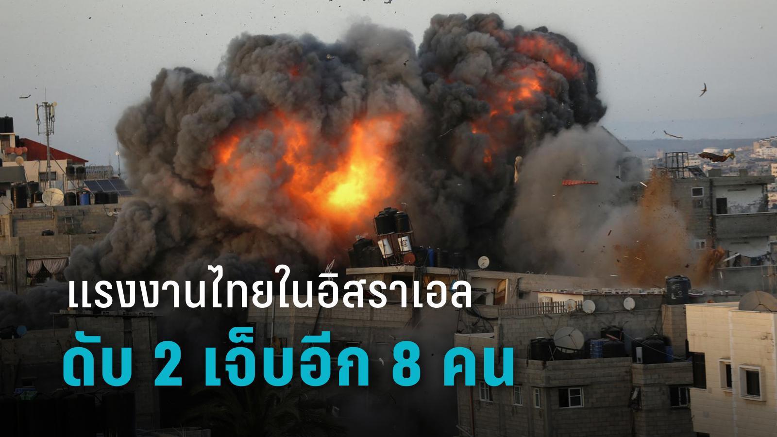 ด่วน! แรงงานไทย ในอิสราเอล โดนระเบิดเสียชีวิต 2 ราย เจ็บอีก 8 คน