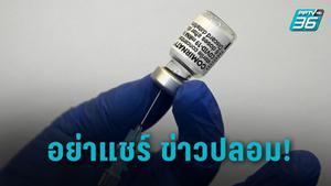 อย่าแชร์! ข่าวปลอม ฉีดวัคซีนโควิดเสียชีวิต – วัคซีนทางเลือกเสียภาษี 14%
