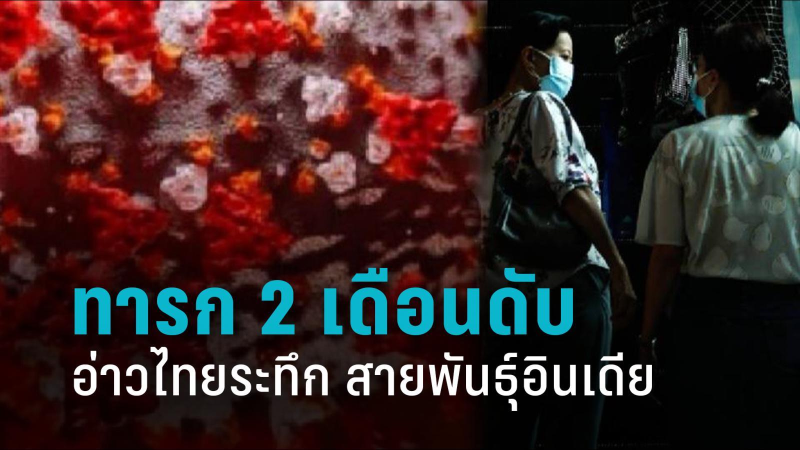 เศร้า! ทารก 2 เดือนดับ โควิดคร่าชีวิตอีก 35 ติดเชื้อ +2,473  ระทึก วิศวกรแท่นขุดเจาะอ่าวไทย มาจากอินเดียติดเชื้อ