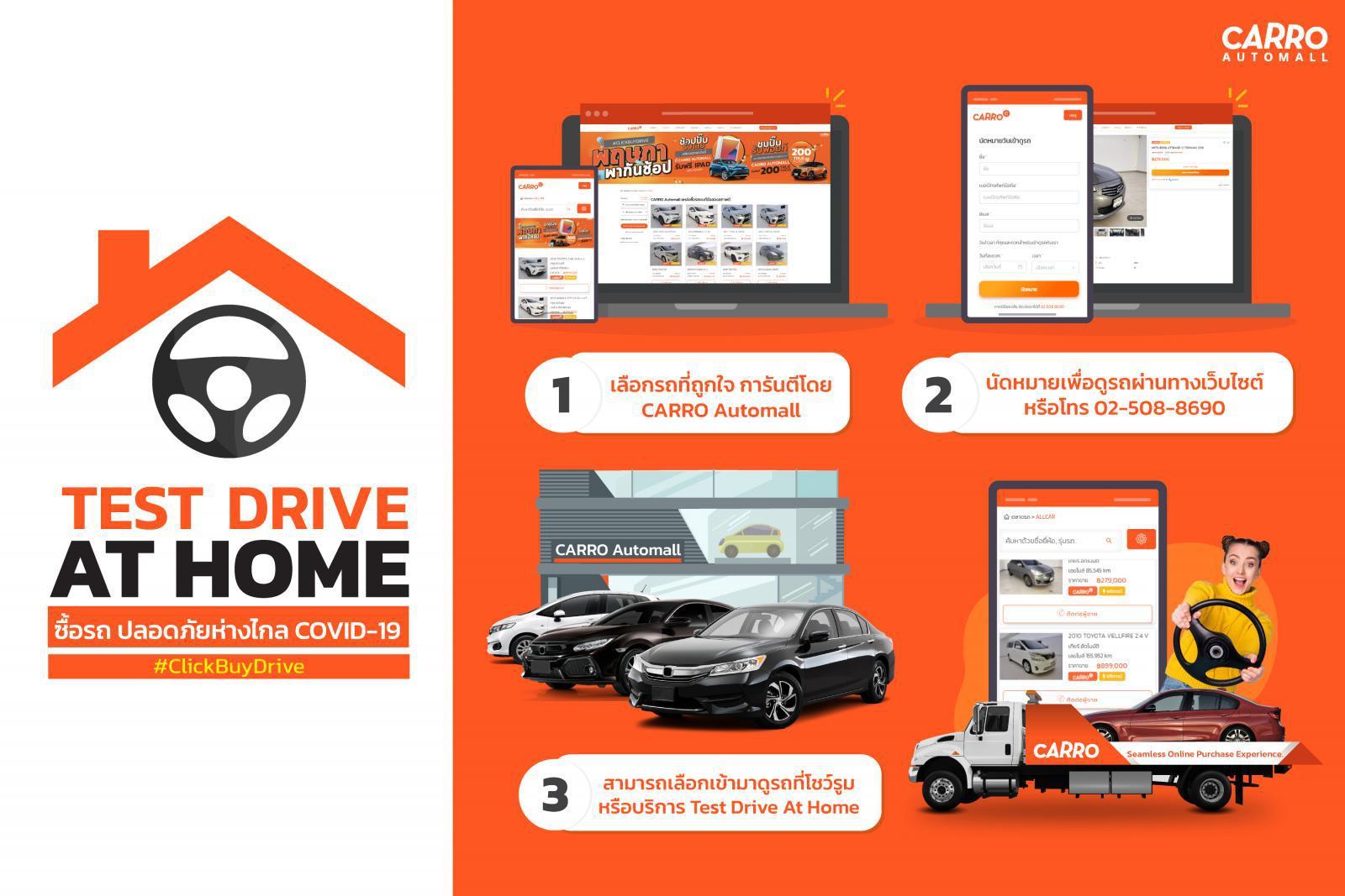 คาร์โร เสิร์ฟประสบการณ์ใหม่แบบไร้รอยต่อผ่านช่องทางออนไลน์  ไม่ว่าจะอยู่ที่ไหนก็ซื้อ-ขายรถยนต์ได้!!