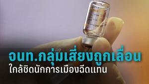 นายกเทศบาลดังอ่างทอง โวยวัคซีนมีเส้น คนใกล้ชิดนักการเมืองฉีดแทนจนท.กลุ่มเสี่ยง