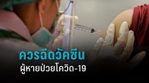 """""""หมอยง"""" เผย ผู้ป่วยหายโควิด-19 ควรฉีดวัคซีนอีก ชี้ อาจป่วยซ้ำได้"""