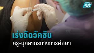 กทม.เร่งฉีดวัคซีน ครู-บุคลากรทางการศึกษา ระหว่างรอเปิดเทอม 14 มิ.ย.นี้