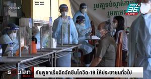 กัมพูชา เริ่มฉีดวัคซีนโควิด-19 ให้ประชาชนทั่วไป ตั้งเป้า 10 ล้านคนสิ้นปีนี้