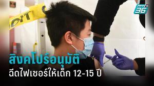 สิงคโปร์อนุมัติ เตรียมฉีดวัคซีนโควิด-19 ไฟเซอร์ในเด็ก 12-15 ปี