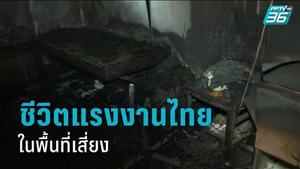 ชีวิตแรงงานไทยในพื้นที่เสี่ยงภัยชายแดนอิสราเอล