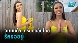 """""""อแมนด้า"""" ถึงไทย 21 พ.ค.นี้ ขอบคุณทุกแรงสนับสนุน"""