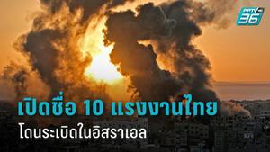 เปิดชื่อ 10 แรงงานไทย เสียชีวิต-บาดเจ็บ หลังโดนระเบิดในอิสราเอล นายกฯสั่งเร่งช่วยเหลือ