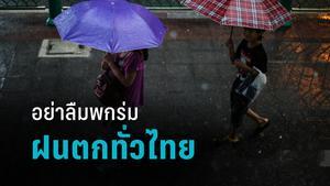 อุตุฯ เตือนวันนี้ฝนตกทั่วไทยร้อยละ 70 ของพื้นที่