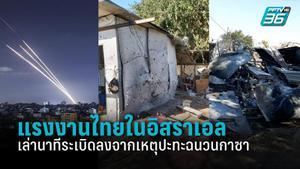 เล่านาทีระทึกโจมตีฉนวนกาซ่า ชีวิตแรงงานไทยในอิสราเอล