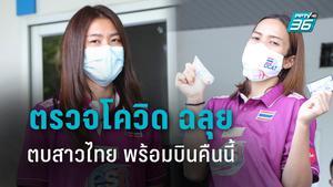 """ตบสาวไทย """"ชุดเฉพาะกิจ"""" ผลตรวจโควิดเป็นลบ พร้อมเหินฟ้าลุยเนชันส์ ลีก"""