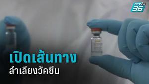 เปิดเส้นทางลำเลียง วัคซีนป้องกันโควิด-19