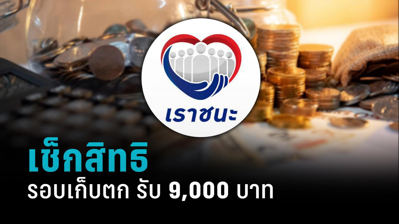 เข้าตรวจสอบสิทธิ www.เราชนะ.com ประกาศผล รับ 9,000 บาท อีกกลุุ่มเช็กบัตร รับเพิ่ม เงินเข้า 1,000 วันนี้