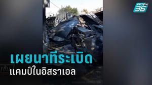 แรงงานไทยเผยนาทีระเบิดแคมป์ในอิสราเอล