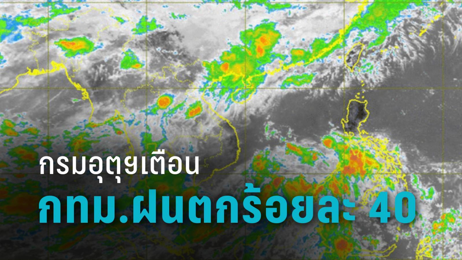 อุตุฯ เผย กรุงเทพฯมีฝนฟ้าคะนองร้อยละ 40 ของพื้นที่