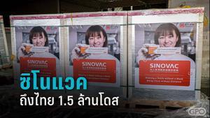 """""""ซิโนแวค"""" ถึงไทย 1.5 ล้านโดส เดือนมิ.ย.อีก 3 ล้านโดส"""