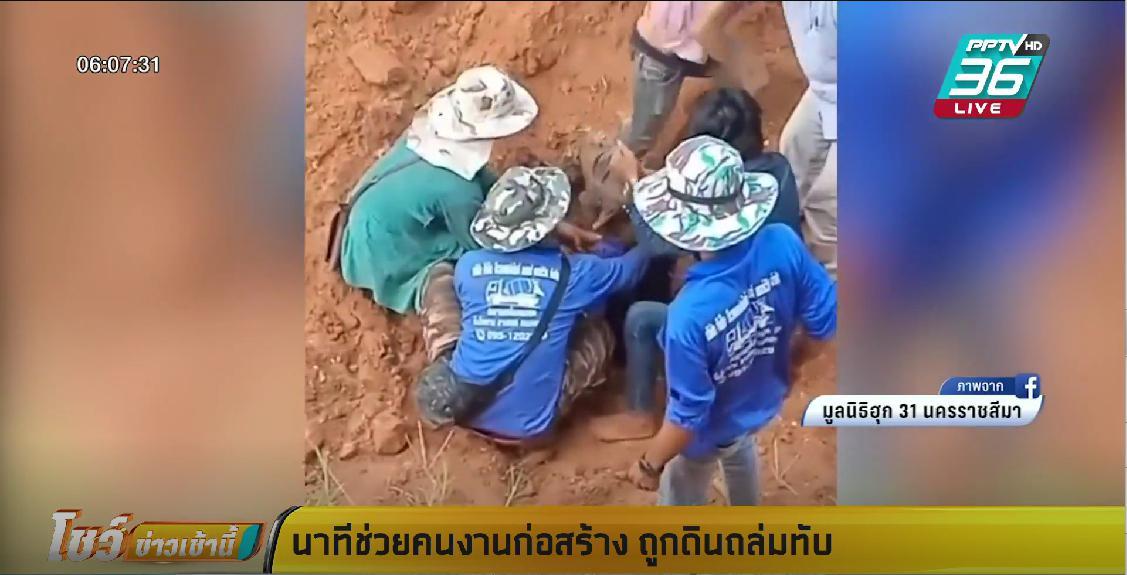 นาทีชีวิต ช่วยคนงานก่อสร้าง ถูกดินถล่มทับร่าง ไซต์งานกลางเมืองโคราช