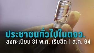 สธ.เปิดลงทะเบียนฉีดวัคซีนโควิด ประชาชนทั่วไปในตจว. 31 พ.ค. เริ่มฉีด 1 ส.ค. 64