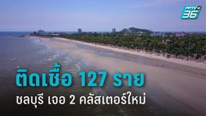 ชลบุรี ติดโควิดพุ่ง 127 ราย พบ 2 คลัสเตอร์ใหม่ โรงงาน-แคมป์
