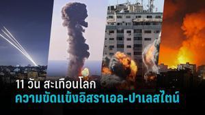 สรุปเหตุการณ์ 11 วัน ความขัดแข้งอิสราเอล-ปาเลสไตน์