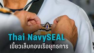 ประดับเครื่องหมาย SEAL รุ่นที่ 49 จบหลักสูตร 45 นาย เขี้ยวเล็บรุ่นใหม่กองเรือยุทธการ
