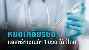 """2แพทย์ผู้เชี่ยวชาญ เคลียร์ชัด วัคซีนโควิด """"แอสตร้าเซเนก้า"""" 1 ขวด แบ่ง 12 โดส ทำได้ - ผลดีจริงหรือ!"""