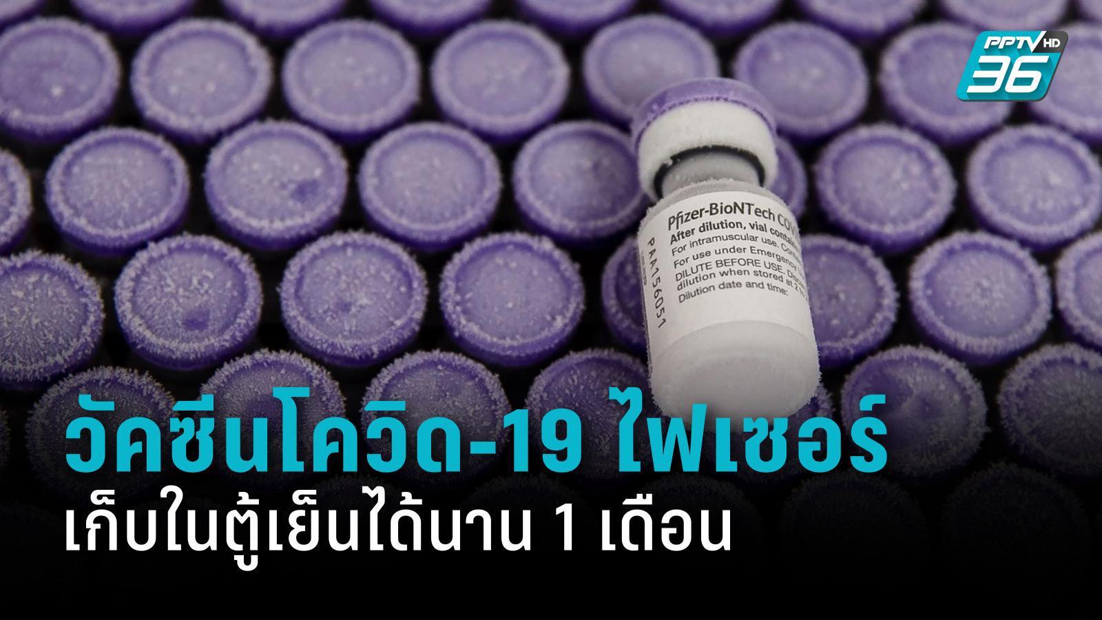 """สหรัฐฯ อนุมัติ เก็บวัคซีน """"ไฟเซอร์"""" ในอุณหภูมิตู้เย็นได้นาน 1 เดือน"""