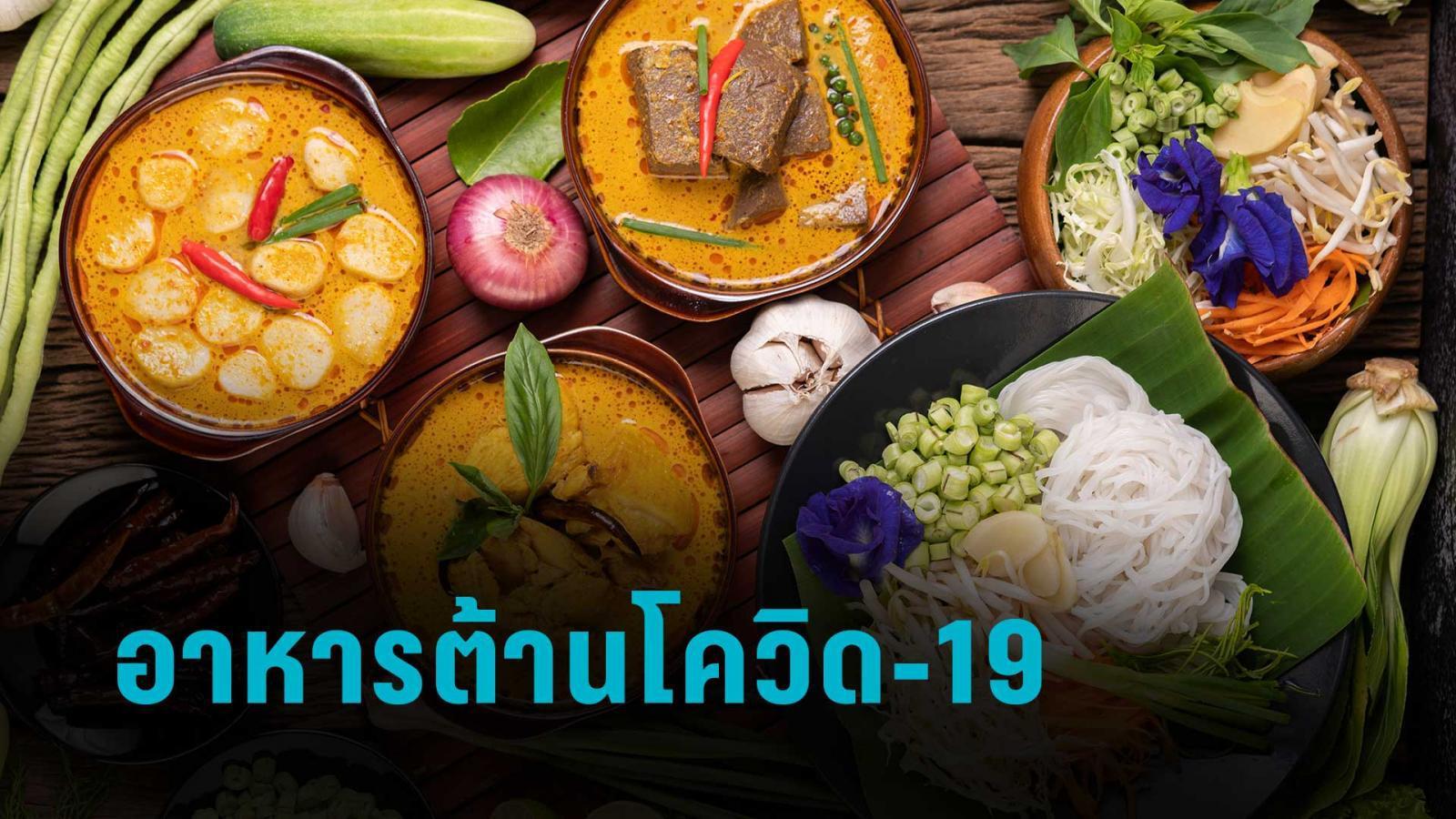 อาหารป้องกันโควิด-19