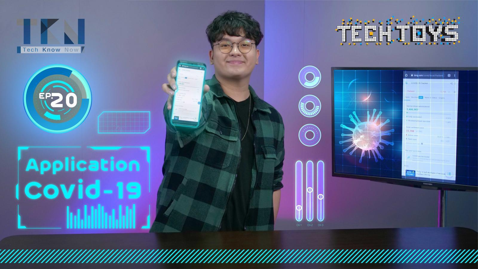 Tech Know Now EP.20 | Away Covid-19 มินิแอปพลิเคชัน | PPTV HD 36